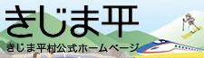 木島平村公式ホームページリンク