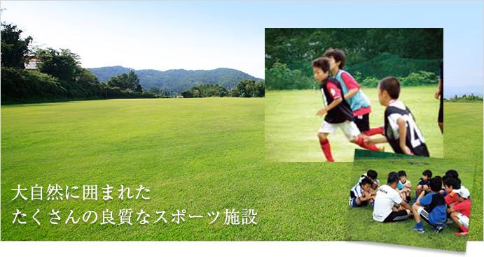 大自然に囲まれたたくさんの良質なスポーツ施設