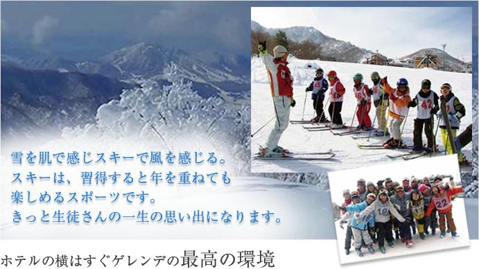 雪を肌で感じスキーで風を感じる。スキーは、習得すると年を重ねても楽しめるスポーツです。きっと生徒さんの一生の思い出になります。